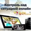 Видеонаблюдение / установка. Ip24 Киев
