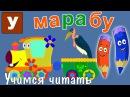 Этап 6 - Марабу. Как научить читать Учимся читать с Зоопарком Умачка -