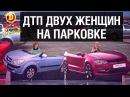 Женщины за рулем - ПРОБЛЕМЫ МУЖЬЯМ ДТП на парковке — Дизель Шоу 2015 ЛУЧШЕЕ ЮМОР ICTV