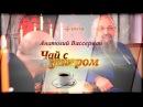 В гостях у Захара Прилепина Анатолий Вассерман Чай с Захаром