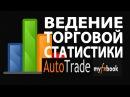 MyFXBook Настройка и Подключение Торговой статистики Обязательно для Каждого Форекс Трейдера