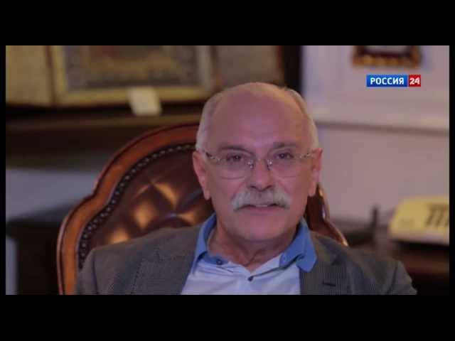 Никита Михалков — Многа букав