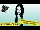 Снежинск #4 | Секретные материалы людей в черном
