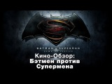 [MR] Кино-обзор: Бэтмен против Супермена: На заре справедливости
