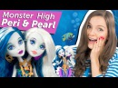 Peri Pearl Serpentine (Пери и Перл Серпентин) Great Scarrier Reef Monster High Обзор \Review DHB47