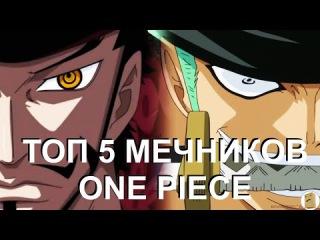 ТОП 5 Сильнейших МЕЧНИКОВ аниме One Piece. | Ван Пис