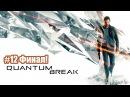 Quantum Break. Прохождение 12 Финал!