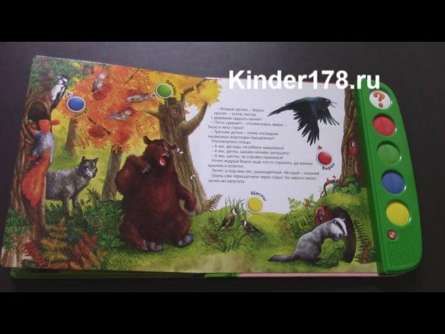 Книжка-учитель Непослушные малыши и другие сказки Волшебная шкатулка сказок Азбукварик