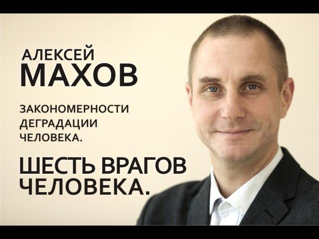 Семинар Алексея Махова. Шесть врагов человека. Екатеринбург. Лекция 2. Законы дег...