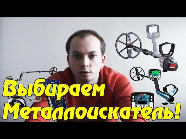 Какой металлоискатель купить Советы начинающему кладоискателю!