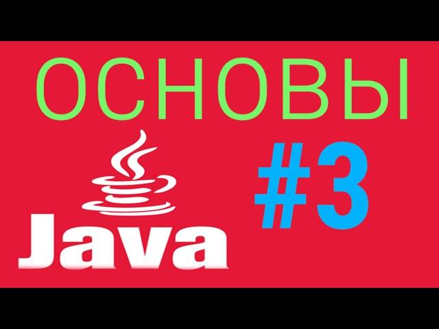 3 JAVA Условные операторы Вводный курс по языку программирования