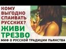 Технология спаивания Миф о русской традиции пьянства