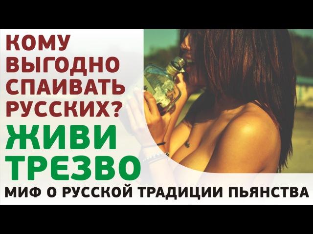 Технология спаивания. Миф о русской традиции пьянства.