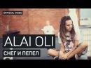 Alai Oli - Снег и Пепел (Official video)