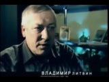Подполковник Владимир Литвин попал под луч из НЛО