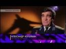 Подполковник запаса ВВС РФ Александр Копейкин об НЛО