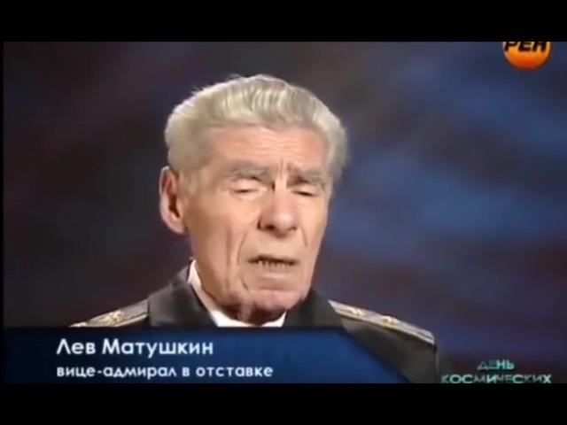 Командир атомной субмарины Лев Матушкин видел НЛО