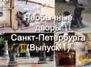 Необычные дворы Санкт Петербурга Выпуск 1