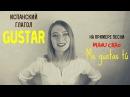 Испанский глагол GUSTAR на примере песни Manu Chao - Me gustas tú