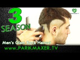 Мужская стрижка в стиле глэм-рок. Men's glam rock hair parikmaxer tv парикмахер тв