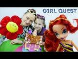 Куклы и Мультики для девочек. Литл Пони - ДЕВОЧКИ ЭКВЕСТРИЯ. Где Сансет Шиммер? Игры Одевалки