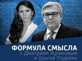 Дмитрий Куликов Формула смысла 11.01.2016 (полный выпуск, Вести фм)