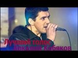 Семён Лобазнов - Памяти Аркадия Кобякова (Спасибо Семёну  за отличную песню )