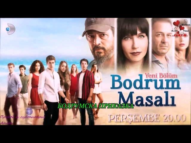 Бодрумска Приказка/Bodrum Masalı BG.SUB.