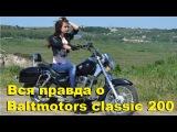Вся правда о baltmotors classic 200 обзор