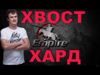 XBOCT- Зачем я перешел на хардлайн