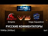 Vega Squadron vs Team Empire, WePlay Season 3, Vega vs Empire, Dota 2
