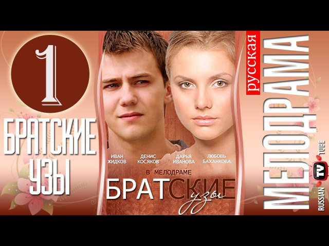 Братские узы 1 серия (сериал 2014) Мелодрама фильм смотреть онлайн