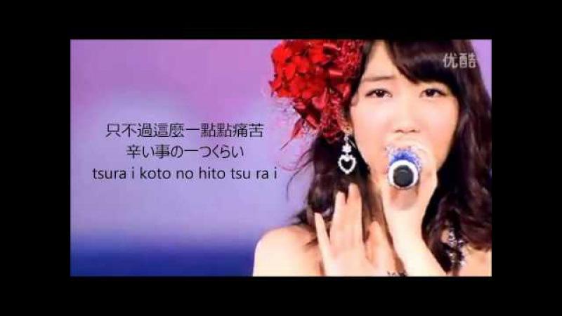 AKB48 柏木由紀 火山灰 中日羅歌詞 Live Lyrics
