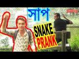 snake prank new . Bengali prank video.Bangla funny video by Dr.Lony