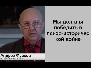 Андрей Фурсов 10.12.2015