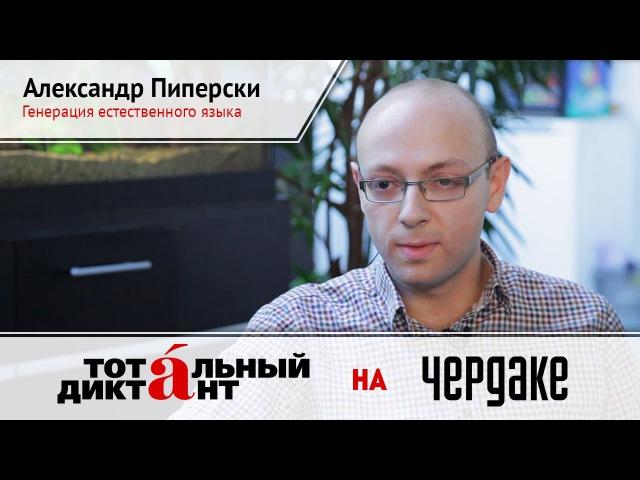 Александр Пиперски Генерация естественного языка