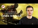 Эксклюзивное Live-превью по Dark Souls 3 от «Игромании»