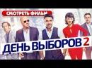 День выборов 2 Смотреть весь фильм HD