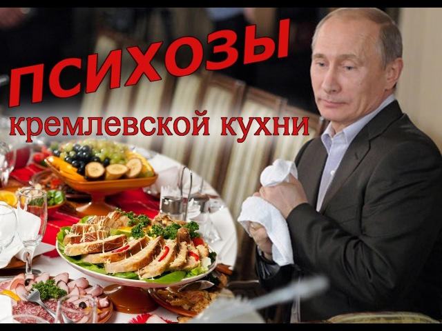 Психозы Кремля - Кухня Путина! Военный контроль за шеф-поваром президента