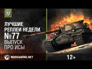 Лучшие Реплеи Недели с Кириллом Орешкиным #77 [World of Tanks]