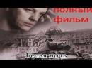 Белая ночь 1 2 3 4 серии 2015 Военный детектив о разведчиках
