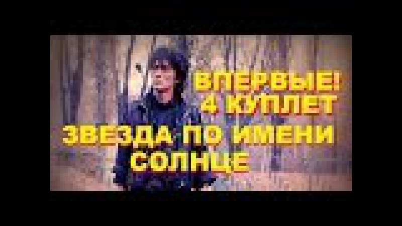 В.Цой Впервые! Звезда по имени Солнце с 4 куплетом! by Z-exit