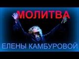 Исполнение, которое заставляет думать - Для Нас Поет Елена Камбурова