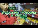 Русские товары в Китае Что из русского любят китайцы