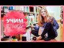 Как я выучила 5 2 языка Моя история и советы