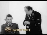 Вариант «Омега»/ (1975) Украинский ТВ-ролик