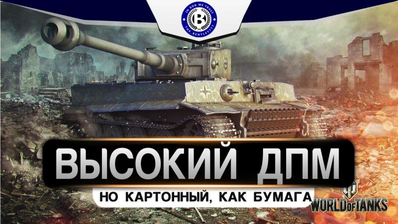 Tiger Самый ДПМ ный танк на 7 лвл