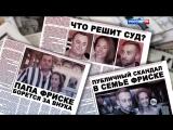 Прямой эфир - Нападение на Дмитрия Шепелева: отец Жанны Фриске пытался похитить внука?