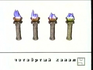 staroetv.su / Основная заставка (4-й канал Останкино, 26.12.1991 - 16.01.1994)