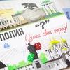 """Игра """"Монополия Юрьевец. Узнай свой город!"""""""